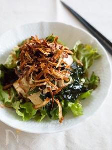 豆腐とわかめの中華風サラダ カリカリごぼうのせ
