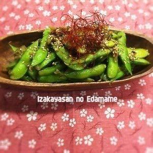 中華風枝豆