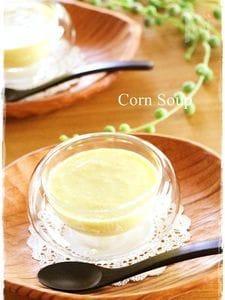 シンプル!とうもろこしの冷製スープ
