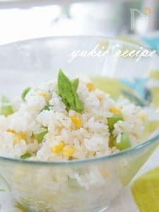 アスパラガスとコーンのライスサラダ