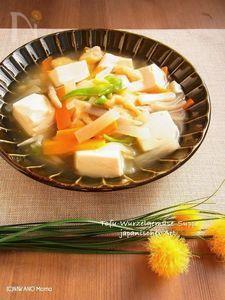 滋味あふれる♪ 豆腐と根菜の含め煮