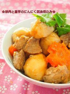 圧力鍋で時短!豚肉と里芋のにんにく醤油煮込み