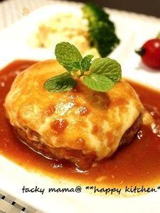 簡単!トマトソースの煮込みチーズハンバーグ