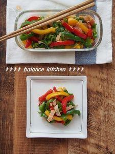 【常備菜】3色ピーマンとハムの塩だれ炒め