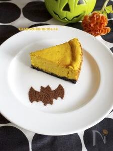 かぼちゃのチーズケーキ ハロウィンにも