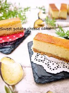 手土産にも!さつま芋のスティックチーズケーキ
