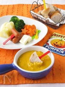 かぼちゃのクリームフォンデュ