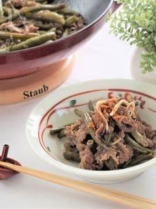 牛肉といんげんの生姜田舎煮