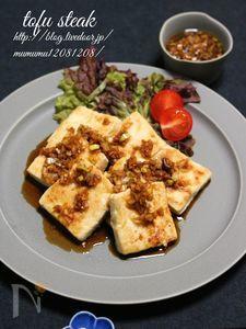 豆腐ステーキ・香味ソース。