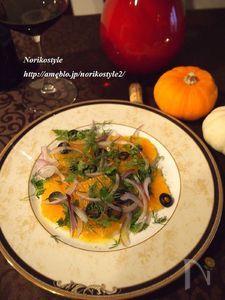 オレンジとフレッシュハーブのサラダ