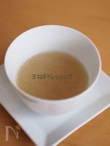 すりおろし玉ねぎドレッシング☆*.