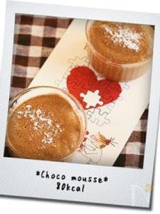 【80kcal】材料2つ*チョコレートムース