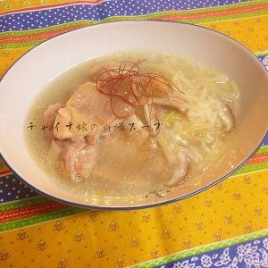 とろける白湯スープ