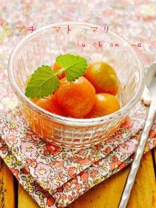 プチトマトの簡単マリネ