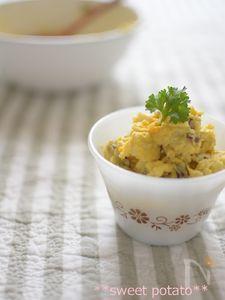 カレー風味のスウィートポテトサラダ
