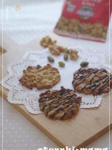 くるみとピスタチオのザクザククッキー