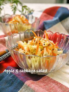 まちがいない!りんごとキャベツのマスタードサラダ