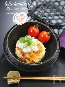 10品目の豆腐ハンバーグ・柚子おろし餡掛け。