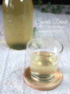 発熱時・熱中症予防に!簡単スポーツ飲料・レモン味。