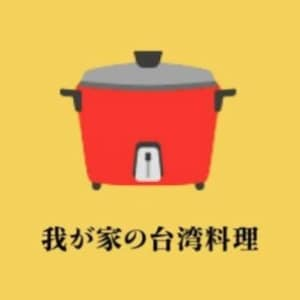我が家の台湾料理