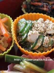 きゅうりと豆腐の胡麻和え