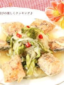 野菜たっぷり焼き鮭マリネ