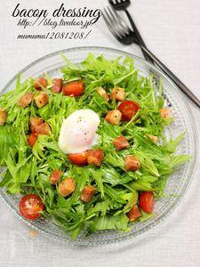 水菜のサラダ・ベーコンドレッシング。