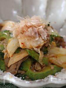 ゴーヤと豚肉のキムチ炒め