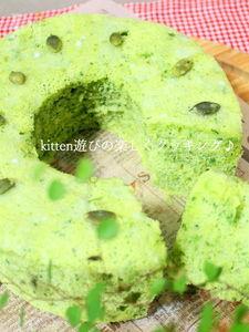炊飯器で作っちゃう♪小松菜のシフォンケーキ