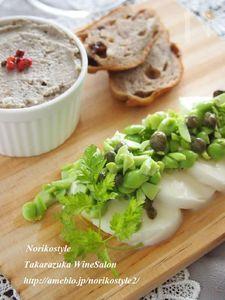 枝豆ケッパーソースモッツァレラ