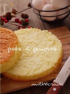 パティシエのジェノワーズ*スポンジケーキ『共立て法』
