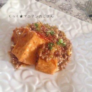洋風アレンジ☆麻婆豆腐