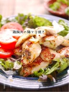 鶏胸肉の麺つゆマヨ焼き*マヨの効果で旨味マシマシ