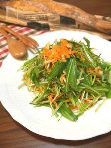 デパ地下デリカ風 シャキシャキ水菜とニンジンとクルミのサラダ