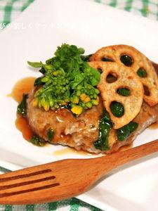 柚子胡椒がアクセント♪レンコン豆腐ハンバーグの菜の花あんかけ