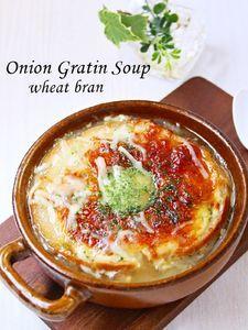 オニオングラタンスープ*2種のお麩入り*