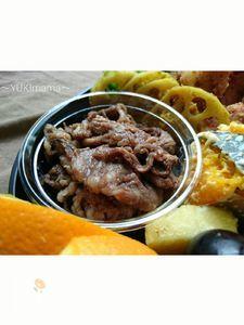 お弁当に〜牛肉の甘辛煮ええ肉version(作りおき)〜