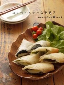 はんぺんのチーズ春巻き☆簡単☆時短