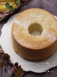 私の簡単ふわふわ『手外し』バナナシフォンケーキ*BP不使用