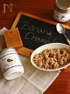 全粒粉とココナッツオイルのクランブル