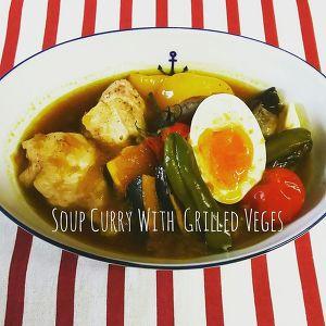 グリル野菜たっぷり♪スープカレー