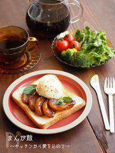 りんごのキャラメリゼ・アイスのせシナモントースト