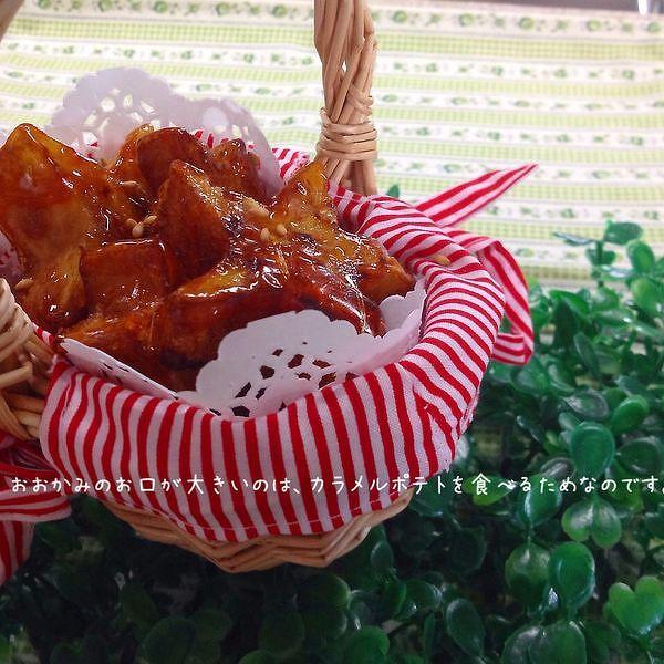 バニラカラメル•ポテト