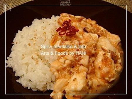 豆腐のアレンジレシピ*明太子と干しえびで香ばしく