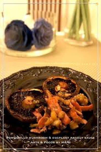 ポートベロマッシュルーム とろとろ茄子のソース添え