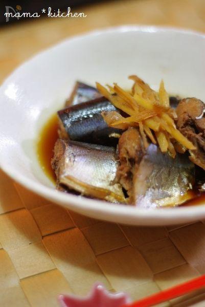 骨までやわらか!秋刀魚の生姜煮
