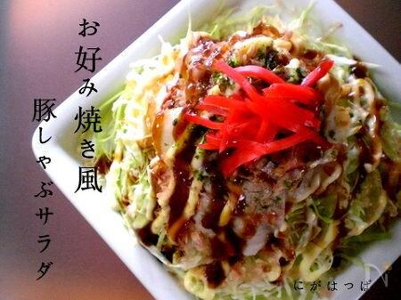 ≪お好み焼き風豚しゃぶサラダ≫