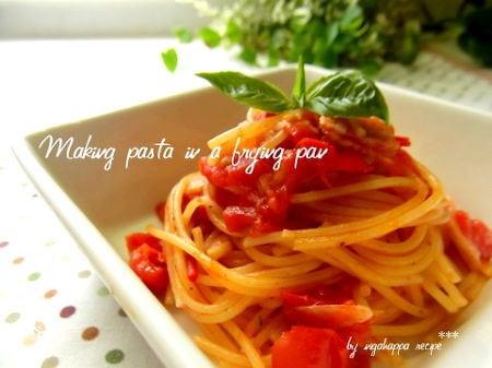 <フライパン1つ!簡単トマトとベーコンのパスタ>