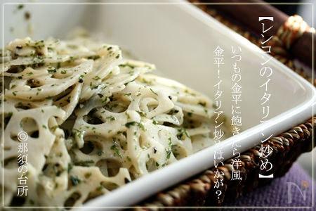 レンコンのオリーブ炒