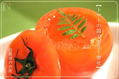 【トマトの器deまるごとゼリー寄せ】